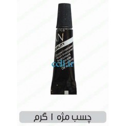چسب مژه دان DON-EYELASH ADHESIVE
